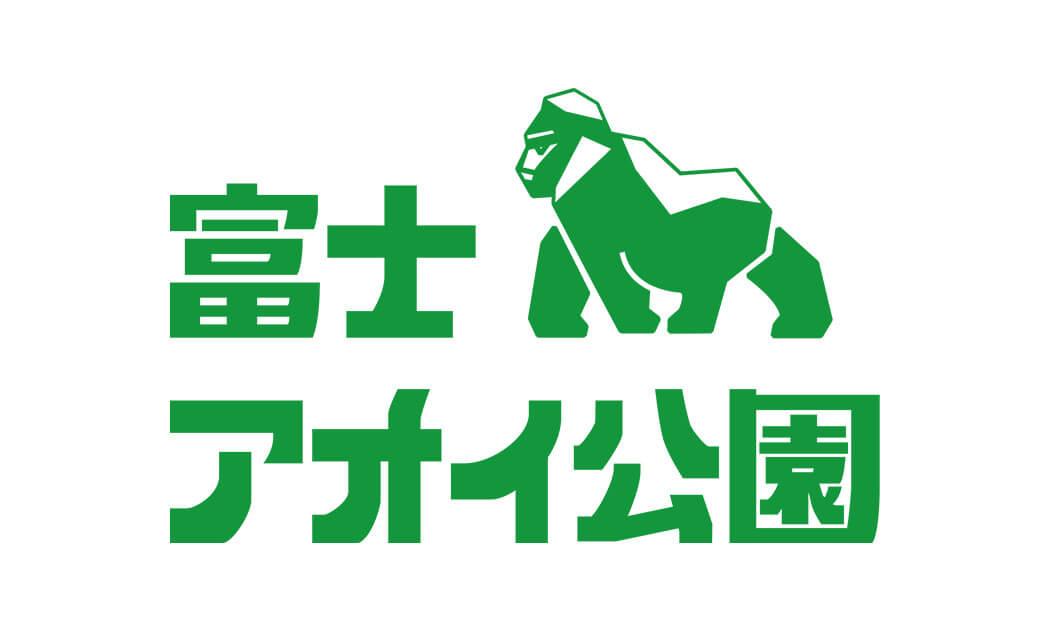富士アオイ公園